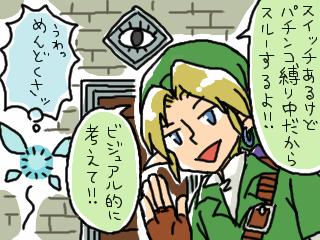 の 伝説 時 の オカリナ 攻略 ゼルダ 3d